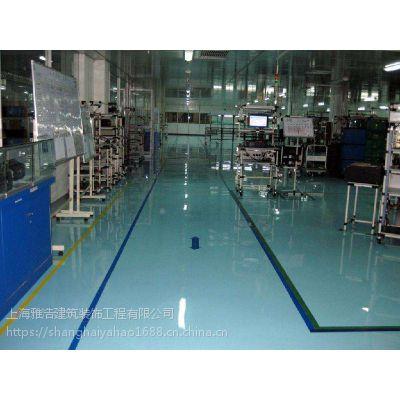 水性地坪-上海环氧地坪-上海雅浩