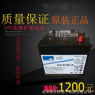 德国阳光蓄电池A412/90A 阳光12V90AH原装进口胶体电池现货包邮