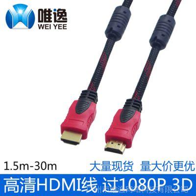 工厂直销 HDMI线 HDMI高清线 1.4版 3米  电脑电视连接线 HDMI线