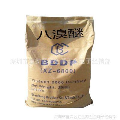 现货供应 八溴醚 阻燃剂 防火阻燃剂 溴系阻燃剂  21850-44-2