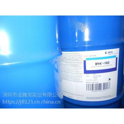 毕克润湿分散助剂BYK-163
