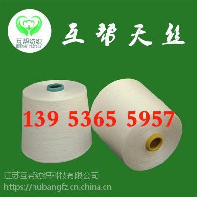 厂家专业生产精梳紧密赛络纺天丝棉混纺纱10支现货