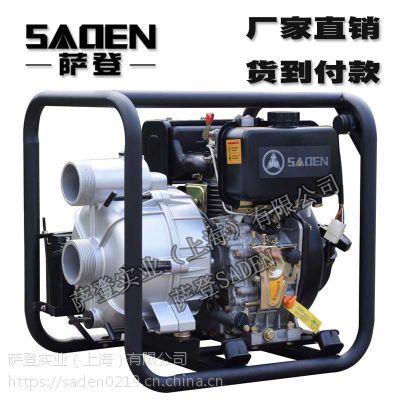 萨登4寸100mm水管39m杨程柴油自吸泵家用农用抽水机