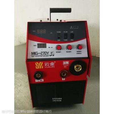 正品云金二氧化碳气保焊机MIG-270Y一体气保焊机