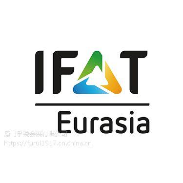 IFAT Eurasia2019年土耳其环保展展位申请报名处
