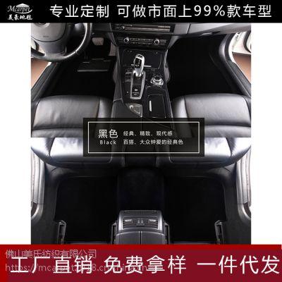 广州美豪专业汽车地毯 开司米纶 车型定制专车专用汽车脚垫