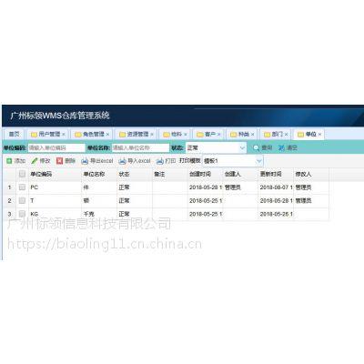 第三方仓储管理系统_标领wms系统_三方仓库软件