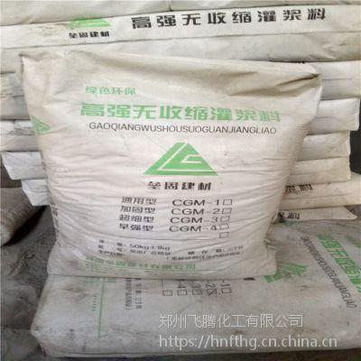 厂家直销高强度灌浆料 无收缩灌浆料 灌缝剂 现货供应