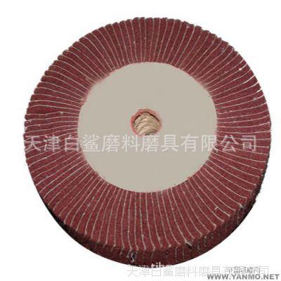 天津白鲨磨料磨具有限公司大量供应飞翼轮 百洁布叶轮 带柄叶轮