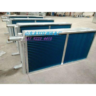 表冷器 中央空调换热器 冷凝器风冷翅片管换热器厂家定做木箱包装免运费
