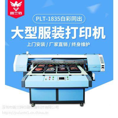 东莞服装打印机哪家好服装数码印刷机布料裁片打印机服装全身印