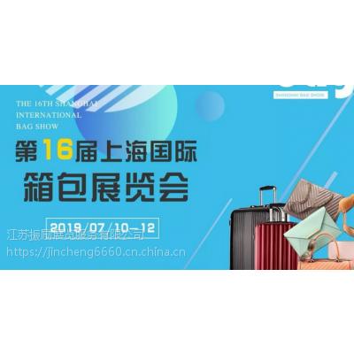 2019上海时尚箱包展会