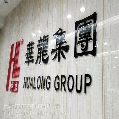 定做企业logo形象墙,公司进门背景墙,企业文化墙,前台LOGO墙