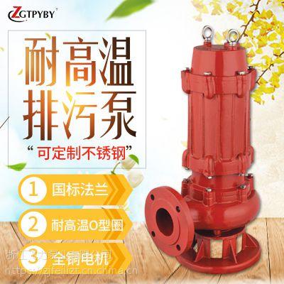 耐高温污水泵40WQR7-18-1.1 高温沸水排污泵锅炉热水输送泵电动潜污泵