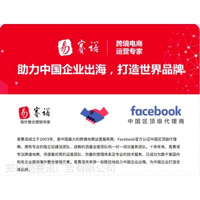 facebook开户|facebook广告|Facebook官方授权代理商