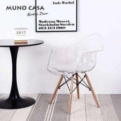 伊姆斯扶手透明椅子塑料水晶餐椅简约现代时尚咖啡厅办公椅洽谈椅