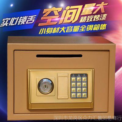 全国包邮25办公商用超市酒店密码家用保险柜投币式收银保险箱A4纸