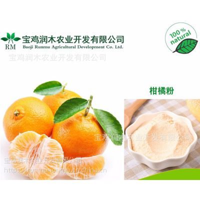 润木厂家提供柑橘粉 柑橘提取物 天然提取 量大优惠