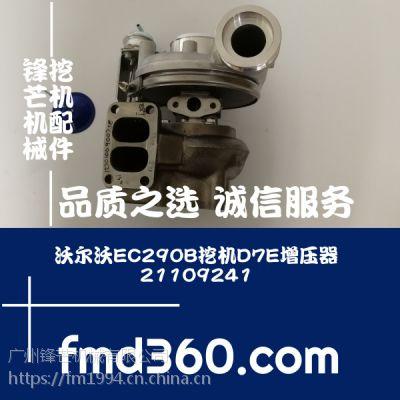 推荐济南挖挖掘机配件沃尔沃EC290B挖机D7E增压器21109241