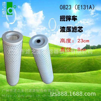 江门新品促销厂家直销0823(E131A)搅拌车液压滤芯 空气滤芯滤清器