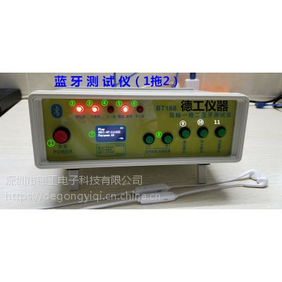 德工仪器 一拖二、一拖四 智能音响蓝牙测试仪 BT168