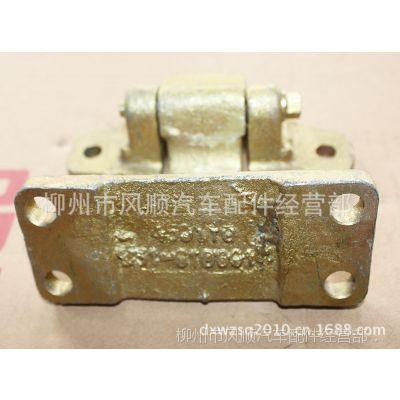 柳汽原厂 M507车门铰链 M51-6106010
