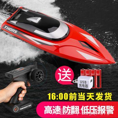 糖米 遥控船快艇玩具船模型高速儿童男孩充电动无线防水游艇轮船