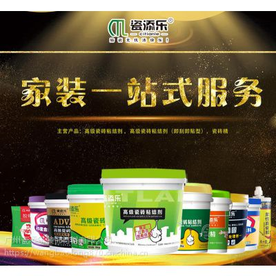 瓷砖粘结剂十大品牌(瓷砖背胶十大品牌)整理分析,瓷砖粘结剂选择更靠谱
