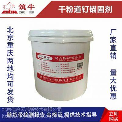 南昌干粉锚固剂价格 TD型铁路道钉锚固剂