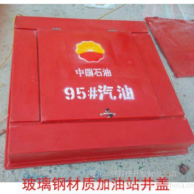 加油站带支撑杆复合井盖价格 河北华强 规格1350*1350