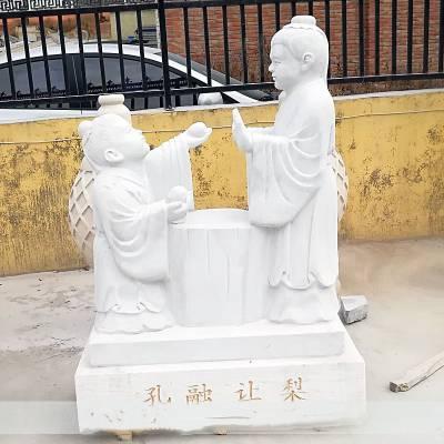 石雕人物汉白玉古代历史名人孔融让梨雕塑园林景观人物雕塑摆件曲阳万洋雕刻厂家定做