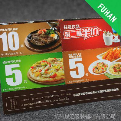 纸类标签定制可撕开优惠券食品外卖单定做纸质标签纸免费设计