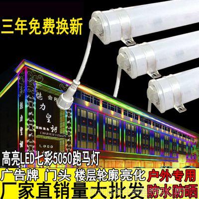 LED护栏管led数码管内外控真六段单色七彩户外广告轮廓铝槽线条灯