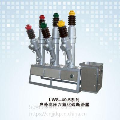 LW8-40.5电容器专用断路器