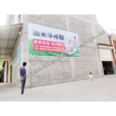 郑州墙体广告农村市场品牌知名度的催化剂郑州墙体标语广告