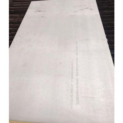 尿素级X2CrNiMo1812不锈钢国标316L不锈钢板现货