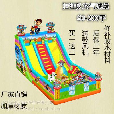 18新款厂家直销 大量生产 儿童充气城堡 汪汪队充气城堡滑梯