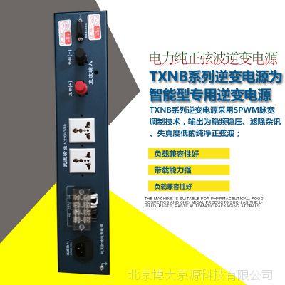 批发供应通讯 电力纯正弦波逆变电源 交流稳压电源 家用逆变器