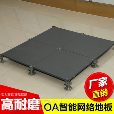 云南防静电地板厂家|沈飞防静电地板正品批发|写字楼地板