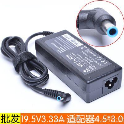 笔记本适配器 19.5V3.33A 充电线4.5*3.0 液晶适配器电源