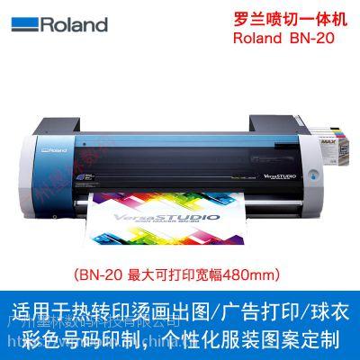 广州墨林供应罗兰喷刻一体机BN-20 Roland服装烫画印花喷刻机