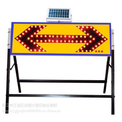 太阳能人行标示牌 施工指示牌 LED诱导牌阳春厂家直销