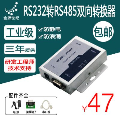 JY2411数据接口转换器RS232转RS485防雷工业级双向有源厂家直销