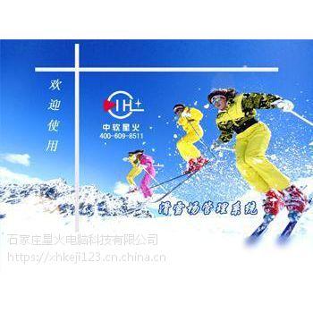 八达岭滑雪场餐饮软件滑雪场门票管理软件滑雪场闸机检票系统