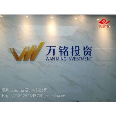 深圳福田公司logo设计制作企业标志广告字制作