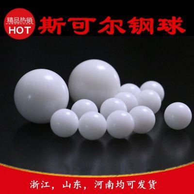 厂家直销 精度高 POM塑料球20mm22mm22.225mm 实心塑料球