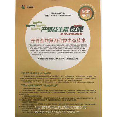 微生态制剂产品联系方式价格报价电话