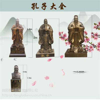 2米高孔子雕像校园人物雕塑玻璃钢孔子标准像