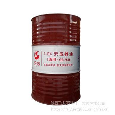 长城25号变压器油 长城润滑油经销商