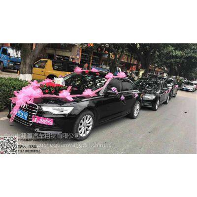 南沙奥迪婚车租赁价格、广州南沙婚车租赁公司那家好、南沙租奥迪多少钱